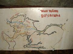 Pećina Ceremošnja, ulazna tabla