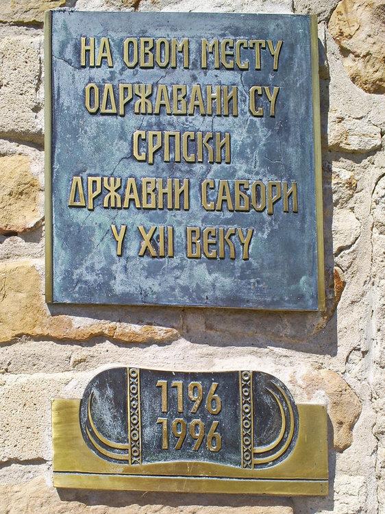 Petrova-crkva-ploca.jpg
